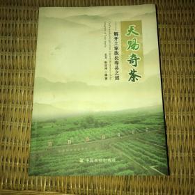 天赐奇茶— —解开土家族长寿县之谜