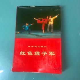 革命现代舞剧(红色娘子军)