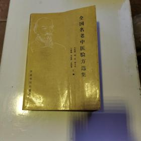 全国名老中医验方选集(货号A5773)