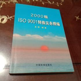 2000版ISO 9001转换实务精编(龙辉编著  中国标准出版社)