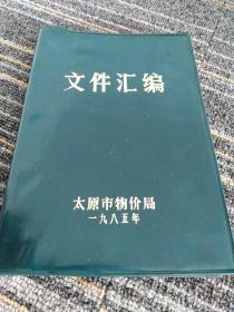 文件汇编、太原市物价局1985