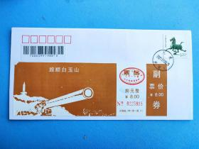 旅顺白玉山(双票封)(2021.1.5.大连旅顺邮政日戳)