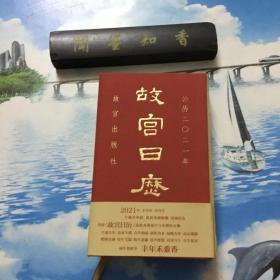 正版现货   故宫日历2021年(紫禁城六百年,福牛贺新岁!   内页无写划