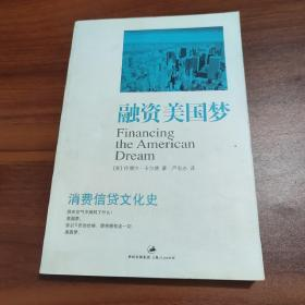 融资美国梦:消费信贷文化史
