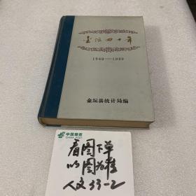金坛四十年1949-1989(精装)