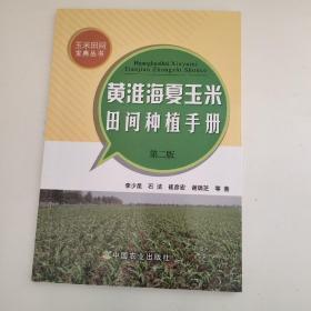 黄淮海夏玉米田间种植手册(第2版)