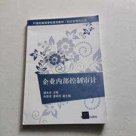 财经管理与应用:企业内部控制审计     一版一印