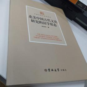 北美中国古代文化论研究的汉学形式
