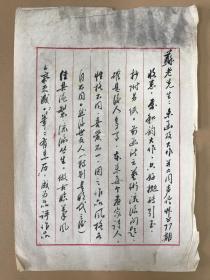已故著名版画家杨涵毛笔手札两页
