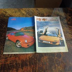 汽车与驾驶维修 1994年第7期
