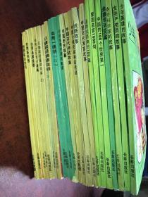小小图书角丛书 22本 (书名看图片)