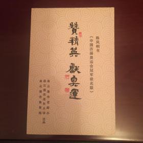 陈凤桐书《中国历届奥运会冠军嵌名联》赞精英 献奥运