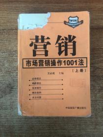营销:市场营销操作1001法