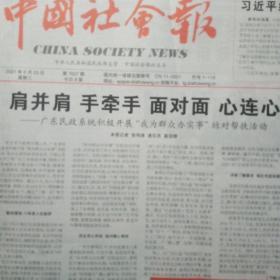 邮局速发报纸2021年6月23