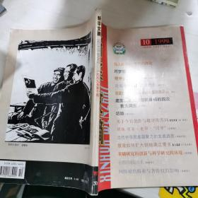新华文摘1999-10