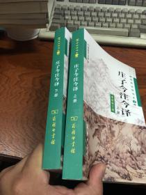 庄子今注今译  上下册  最新修订版