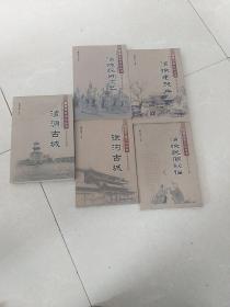 清徐历史文化丛书5本