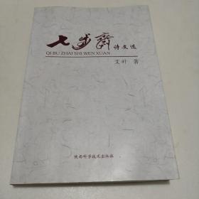 七步斋诗文选