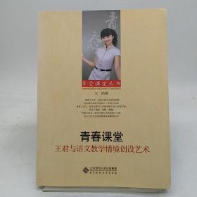 享受课堂丛书·青春课堂:王君与语文教学情境创设艺术