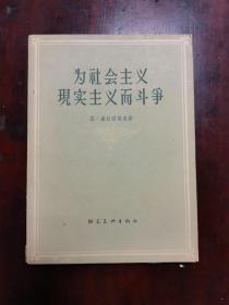 為社會主義現實主義而斗爭   1957年1版1印810冊