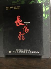 DVD:长恨歌 精装3DVD 全球首度推出 dtses国粤双语珍藏版 附赠《长恨歌》特刊
