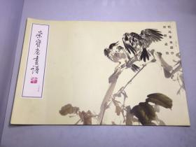荣宝斋画谱 二十五 花鸟草虫部分 刘继卣绘【 荣宝斋画谱 25】