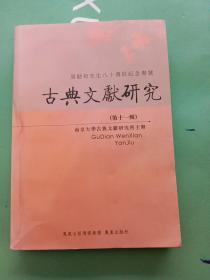 古典文獻研究(第11辑)