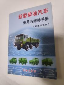 新型柴油汽车使用与维修手册 斯太尔系列