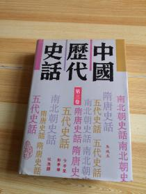 中国历代史话?第三卷?南北朝史话