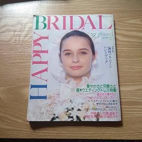 日本文原版新娘婚纱杂志:HAPPY BRIDAL(1993年春)