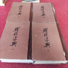 联绵字典(全四册)