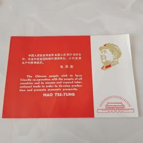 中国人民愿意同世界各国人民友好合作,恢复和发展国际间得通商事业,以利发展生产和繁荣经济。                                                              毛泽东