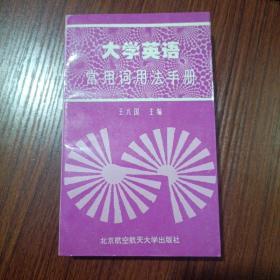 大学英语常用词用法手册