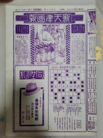 新天津画报(77期)民国二十四年
