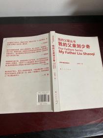 我的父亲刘少奇