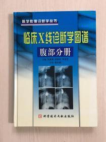 临床X线诊断学图谱  腹部分册