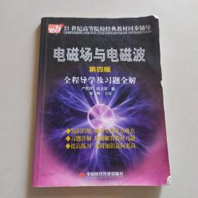 电磁场与电磁波全程导学及习题全解(第4版)/21世纪高等院校经典教材同步辅导