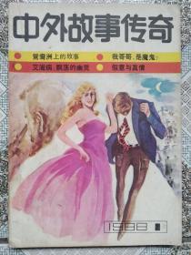 中外故事传奇(创刊号) 1988年