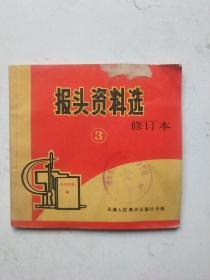 报头资料选修订本(3)