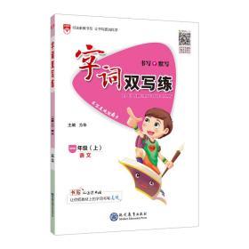 小学字词句双写练一年级语文上2021秋