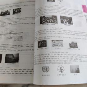 中考历史考点详解 中考秘籍 2021版 历史