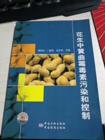 花生中黄曲霉毒素污染和控制 9787506667371