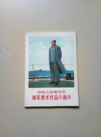 中国人民解放军 海军美术作品小画片(一套八张全)