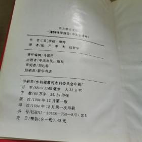 海特性学报告(女人卷)