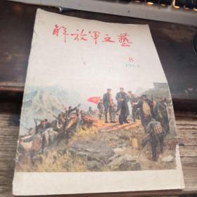 解放军文艺》1964.12.10.9.8四册