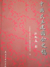 中国民主建国会史稿