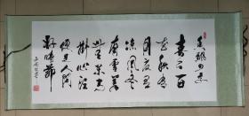 陕西省书法家张华老师书法,