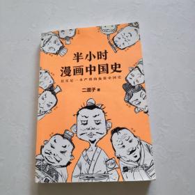 半小时漫画中国史    一版一印