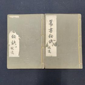 篆书秘诀(全两册) 民国 石印(篆刻)