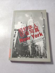 纽约华人社会写真